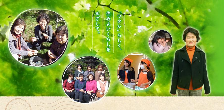 「ワタシ」らしく、住みよいくらしをめざして。〜JA広島県女性組織協議会〜