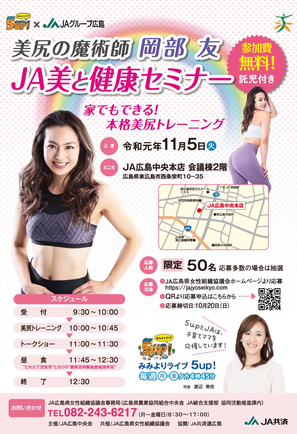 JA美と健康セミナー